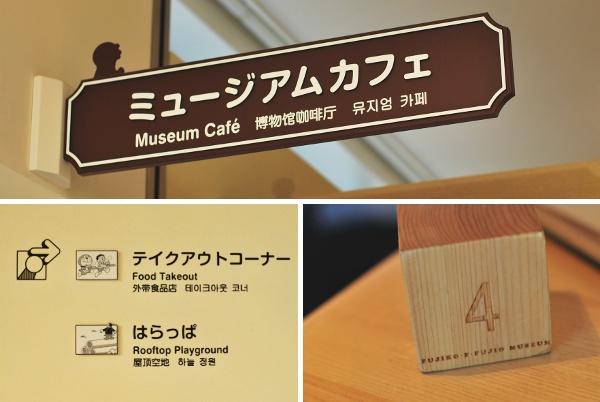 fujiko-museum-cafe