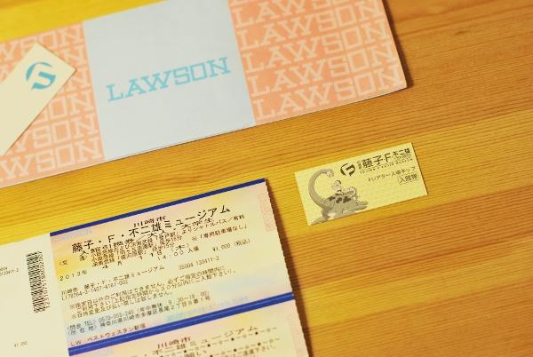 fujiko-museum-lawson-tickets
