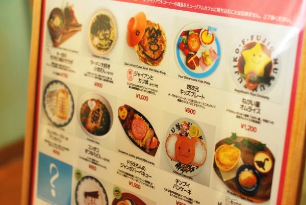 fujiko-museum-rooftop-restaurant-menu